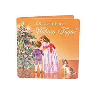 Подарок на новый год - Открытка новогодняя
